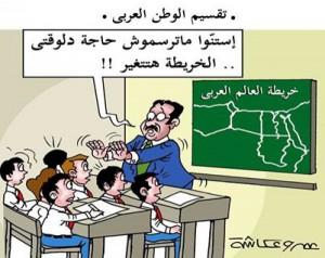 محل الأَعراب من الإِعراب ! .. بقلم بسام الياسين
