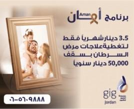 تغطية تأمينية تصل إلى 50 ألف دينار سنوياً لعلاج مرض السرطان مع برنامج أمان من gig – الأردن