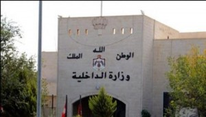 تنقلات إدارية واسعة في وزارة الداخلية (أسماء)