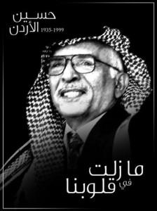 الأردنيون يحيون غدا ذكرى ميلاد المغفور له الملك الحسين بن طلال