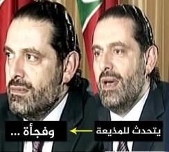 محلل نفسي أردني يشرح حالة الحريري