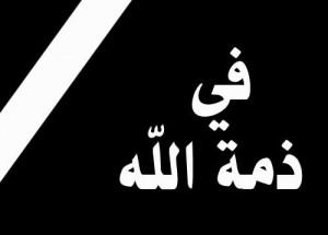 والدة البروفيسور حسين خزاعي الفريحات في ذمة الله