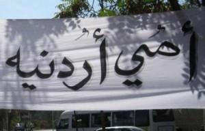 لا مؤشرات على تقديم دعم لأبناء الأردنيات
