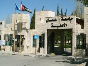 منح جامعة عمان الاهلية شهادة ضمان الجودة