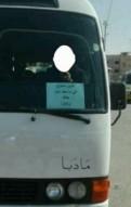 بالصورة...سائق باص عمومي يعلق لوحة :
