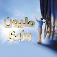 بنك الإسكان يعلن عن أسماء الرابحين ... العكشه رابحة جائزة 100,000 دينار