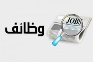 العمل تعلن عن وظائف في قطر