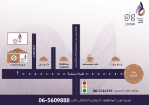 إنتقال فرع تلاع العلي لشركة gig - الأردن من منطقة تلاع العلي إلى شارع مكة