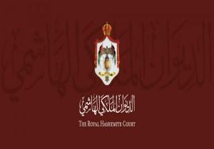بيان صادر عن الديوان الملكي الهاشمي