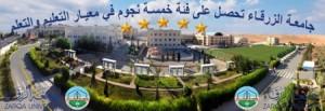 جامعة الزرقاء ضمن فئة الخمس نجوم في معيار التعليم والتعلم