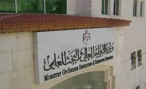 بالتفاصيل ... القرارات الصادرة عن جلسة مجلس هيئة اعتماد مؤسسات التعليم العالي