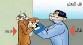 طالب يعتدي على معلمه بالسلط  بعد قيامه بصفعه