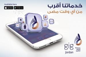 gig- الاردن تطلق تطبيق جديد عبر الهواتف الذكية