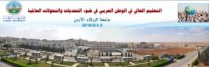 330 جامعة مدعوة للمشاركة في المؤتمر الدولي المحكم بجامعة الزرقاء
