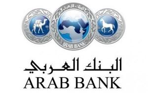533 مليون دولار أرباح البنك العربي