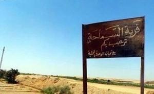 السماحة...قرية مصرية للنساء فقط وممنوع دخول الرجال لهذا السبب !