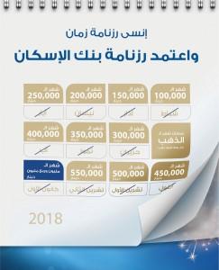 بنك الإسكان يُطلق حملة جوائز حسابات التوفير الجديدة للعام 2018