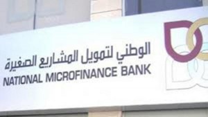 مدعي عام النزاهة يحظر النشر حول البنك الوطني للتمويل