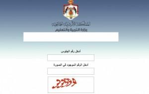 الجلاد : ترجيح اعلان نتائج شتوية التوجيهي 15 شباط