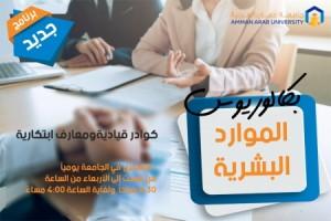 فتح باب القبول في تخصصي صيانة الطائرات والموارد البشرية في جامعة عمان العربية