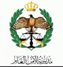 بالتفاصيل...إعلان تجنيد صادر عن مديرية الأمن العام