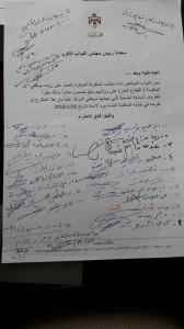 بالوثيقة...مذكرة نيابية تطالب الحكومة بزيادة موظفي الحكومة