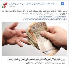 المقيمون الاردنيون في الخارج يهددون بوقف التحويلات بعدما بلغت 3.7 مليار !!