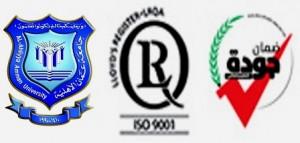 بعد حصولها على شهادة ضمان الجودة من هيئة الاعتماد2017....جامعة عمان الأهلية تحصل على شهادة نظام إدارة الجودة