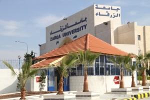 جامعة الزرقاء تستقبل الطلبة المستجدين