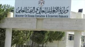 صدور تعليمات الاعتراف بمؤسسات التعليم العالي غير الاردنية