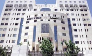 الصحة: الحاصلون على إعفاء في مركز الحسين سيستمرون بعلاجهم