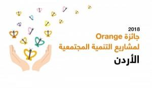 Orange الأردن تفتتح أبواب التسجيل للنسخة المحلية الثانية من جائزة المشاريع الاجتماعية