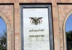 توجه لنقل البنك المركزي اليمني الى الأردن