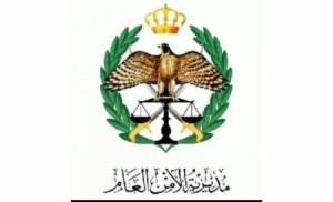 إحالة ضباط في الأمن إلى التقاعد .. أسماء