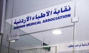 القبض على شخصين حاولا سرقة نقابة الأطباء في عمان