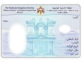 الحكومة تدعو الأردنيين لتجديد البطاقة الذكية فوراً