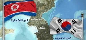 الكوريتان تتفقان على عقد قمة في أبريل المقبل