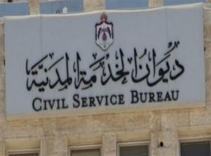 بالتفاصيل .. اعلان صادر عن ديوان الخدمة المدنية لتعيين موظفين