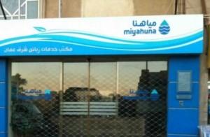 رقم صادم .. (30) ألف أردني عاطل عن العمل تقدموا لـ(5) وظائف أعلنت عنها شركة مياهنا !!