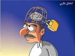 منحة العقل ومحنة الجهل !  بقلم / بسام الياسين