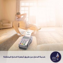 الدفع عن طريق أجهزة الدفع المتنقلة من مجموعة الخليج للتأمين- الأردن