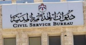 بالاسماء .. اعلان صادر عن ديوان الخدمة المدنية لتعيين موظفين