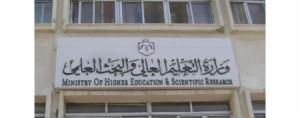 تغييرات على أسس القبول الجامعي الموحّد 2019-2020