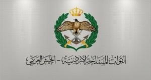 إعلان صادر عن القيادة العامة للقوات المسلحة الأردنية _ شعبة التجنيد