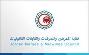 الربابعة نقيباً للممرضين الأردنيين