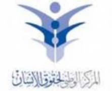 «الوطني لحقوق الإنسان» ينتقد الرقابة المسبقة على الصحافة