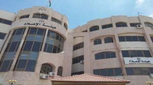 هيئة الإعلام تحذر من إجراء مقابلات وهمية مقابل أجر