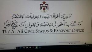 الأحوال المدنية: استحداث مكتب للاحوال والجوازات في تلاع العلي