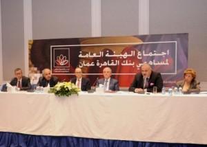 الهيئة العامة لمساهمي بنك القاهرة عمان تقر نتائج اعمال البنك لعام 2017
