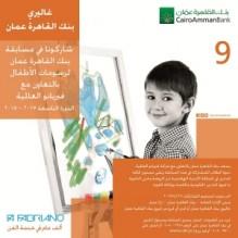 اعلان الفائزين في مسابقة بنك القاهرة عمان لرسومات الأطفال الدورة التاسعة